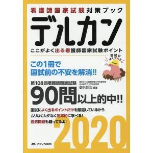 デルカン 看護師国家試験対策ブック 2020 / 御供泰治