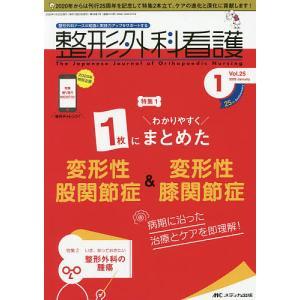 整形外科看護 第25巻1号(2020-1)