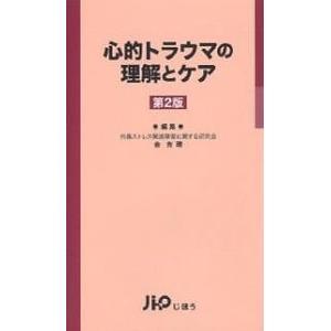 編:金吉晴 出版社:じほう 発行年月:2006年03月
