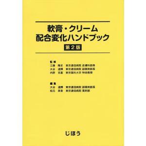 軟膏・クリーム配合変化ハンドブック / 江藤隆史 / 大谷道輝 / 内野克喜