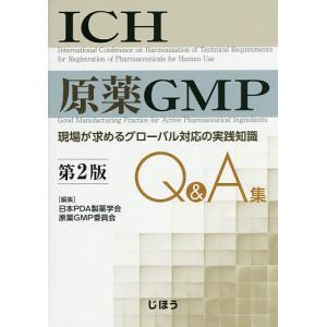 ICH原薬GMP Q&A集 現場が求めるグローバル対応の実践知識 / 日本PDA製薬学会原薬GMP委員会