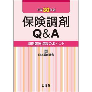 保険調剤Q&A 調剤報酬点数のポイント 平成30年版 / 日本薬剤師会