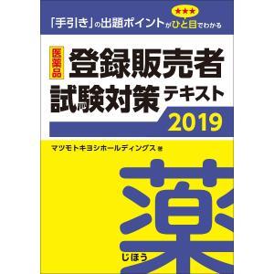 著:マツモトキヨシホールディングス 出版社:じほう 発行年月:2019年03月