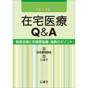 在宅医療Q&A 服薬支援と多職種協働・連携のポイント 令和元年版 / 日本薬剤師会 / じほう / 安部好弘