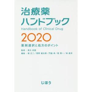 治療薬ハンドブック 薬剤選択と処方のポイント 2020 / 高久史麿 / 堀正二 / 菅野健太郎