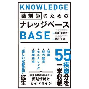 薬剤師のためのナレッジベース / 石井伊都子 / 鈴木貴明