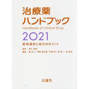 治療薬ハンドブック 薬剤選択と処方のポイント 2021 / 高久史麿 / 堀正二 / 菅野健太郎|bookfan