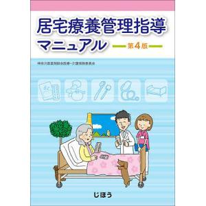 居宅療養管理指導マニュアル / 神奈川県薬剤師会医療・介護保険委員会