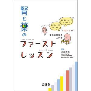 腎と薬のファーストレッスン / 近藤悠希|bookfan
