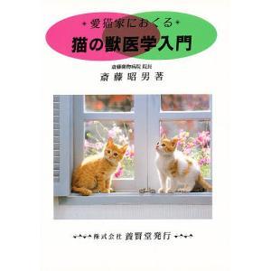 愛猫家におくる 猫の獣医学入門 / 斎藤動物病院院長:斎藤昭男 著の商品画像|ナビ