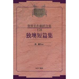 昭和初期世界名作翻訳全集 178 復刻 / 森鴎外|bookfan
