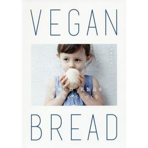 VEGAN BREAD 白砂糖・卵・乳製品を使わないパンづくり / 朝倉みちよ / レシピ