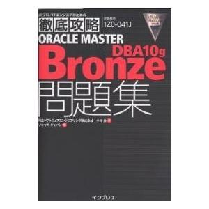 ORACLE MASTER Bronze DBA10g問題集 試験番号1Z0-041J / 小林圭 ...