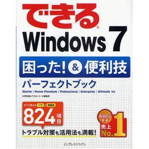 できるWindows7 困った!&便利技パーフェクトブック / 広野忠敏 / できるシリーズ編集部