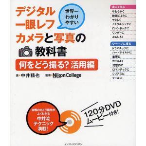著:中井精也 監修:NikonCollege 出版社:インプレスジャパン 発行年月:2011年03月