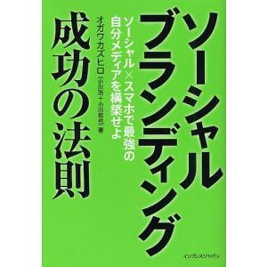 著:オガワカズヒロ 出版社:インプレスジャパン 発行年月:2011年10月