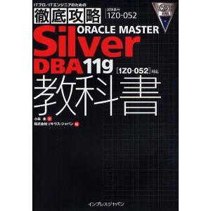 ORACLE MASTER Silver DBA11g教科書 試験番号1Z0-052 / 小林圭 /...