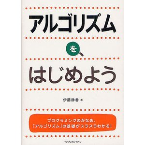 アルゴリズムを、はじめよう / 伊藤静香|bookfan