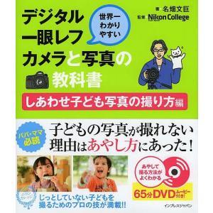 著:名畑文巨 監修:ニコンカレッジ 出版社:インプレスジャパン 発行年月:2013年08月