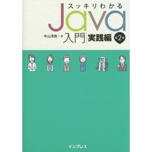 スッキリわかる Java入門 実践編 第2版 (スッキリシリーズ)の商品画像|ナビ
