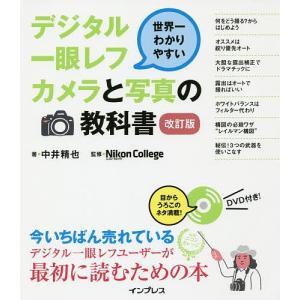 著:中井精也 監修:NikonCollege 出版社:インプレス 発行年月:2014年12月