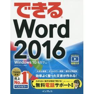著:田中亘 著:できるシリーズ編集部 出版社:インプレス 発行年月:2015年11月