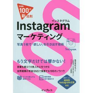 Instagramマーケティング 写真1枚で「欲しい」を引き出す技術 / オプト / できるシリーズ...