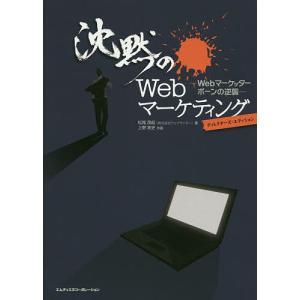 沈黙のWebマーケティング Webマーケッターボーンの逆襲 ディレクターズ・エディション / 松尾茂起 / 上野高史|bookfan