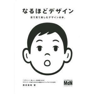 なるほどデザイン 目で見て楽しむデザインの本。/筒井美希