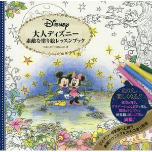 大人ディズニー素敵な塗り絵レッスンブック / INKOKOTORIYAMA