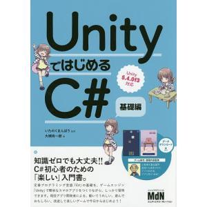 UnityではじめるC# 基礎編 / 大槻有一郎 / いたのくまんぼう|bookfan