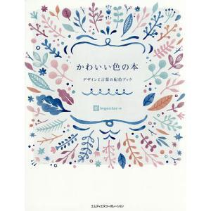 かわいい色の本 デザインと言葉の配色ブックの商品画像|ナビ