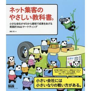 著:高田晃 出版社:エムディエヌコーポレーション 発行年月:2017年09月