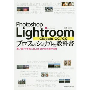 Photoshop Lightroom Classic CC/CCプロフェッショナルの教科書 思い通...