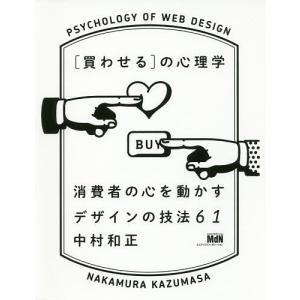 〈買わせる〉の心理学 消費者の心を動かすデザインの技法61 / 中村和正