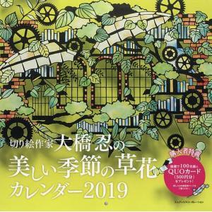 '19 大橋忍の美しい季節の草花カレンダ / 大橋忍|bookfan