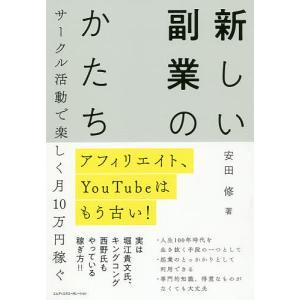 新しい副業のかたち アフィリエイト、YouTubeはもう古い! サークル活動で楽しく月10万円稼ぐ ...
