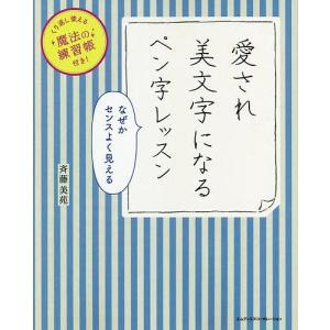 愛され美文字になるペン字レッスン / 斉藤美苑