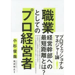 著:小杉俊哉 出版社:クロスメディア・パブリッシング 発行年月:2015年10月 キーワード:ビジネ...