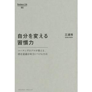 著:三浦将 出版社:クロスメディア・パブリッシング 発行年月:2015年12月 シリーズ名等:Bus...