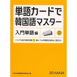 単語カードで韓国語マスター 入門単語編 / HANA韓国語教育研究会 bookfan