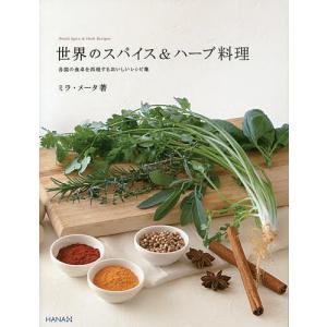 著:ミラ・メータ 出版社:HANA 発行年月:2014年08月 キーワード:料理 クッキング