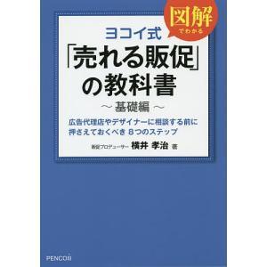 ヨコイ式「売れる販促」の教科書 基礎編 / 横井孝治|bookfan