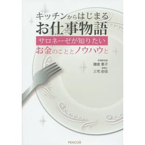 キッチンからはじまるお仕事物語 サロネーゼが知りたいお金のこととノウハウと / 鎌倉惠子 / 三宅由佳|bookfan