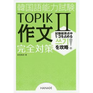 韓国語能力試験TOPIK2作文完全対策 / 前田真彦 bookfan