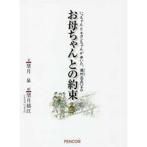 お母ちゃんとの約束 いっちゃんとキヨシちゃんが歩いた、満州五五〇キロ / 望月泉 / 望月郁江|bookfan