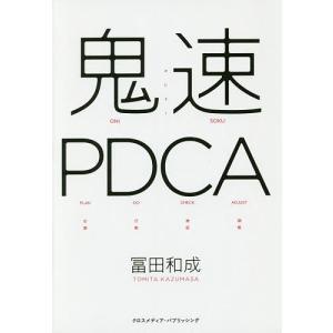 鬼速PDCA / 冨田和成