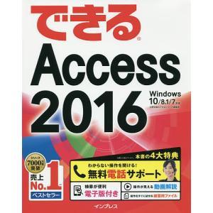 著:広野忠敏 著:できるシリーズ編集部 出版社:インプレス 発行年月:2016年06月