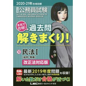 公務員試験本気で合格!過去問解きまくり! 大卒程度 2020-21年合格目標10 / 東京リーガルマ...