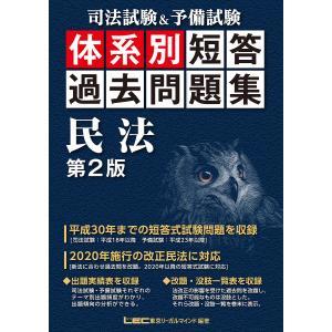 編著:東京リーガルマインドLEC総合研究所司法試験部 出版社:東京リーガルマインド 発行年月:201...
